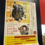 「「その後」のゲゲゲの女房」」辰巳出版 武良布枝