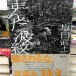 IMG 0769 150x150 - 「歪んだ波紋」講談社 塩田武士