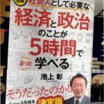 IMG 0770 150x150 - 「社会人として必要な経済と政治のことが5時間でざっと学べる」KADOKAWA 池上彰