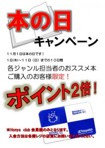 本店本の日キャンペーン