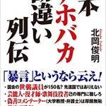 ビジネス書日本アホバカ勘違い列伝