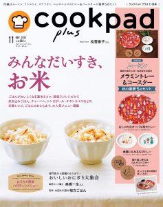 cookpadplus2018.11