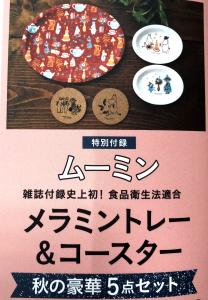 IMG 1022 208x300 - 雑誌担当者イチオシ!「cookpad plus 2018年11月号」