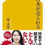 新書1位 日本が売られる 2018.11月後半