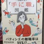 ビジネス担当イチオシ!「手に職」図鑑