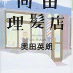 文庫スタッフおススメ2019.1月 向田理髪店