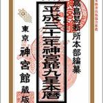 実用書ランキング2019.1月前半 神宮館九星本暦