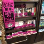 特設 新潮文庫 HONZ厳選フェア