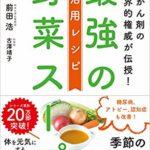 最強の野菜スープ活用レシピ