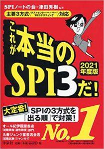 これが本当のSPI3だ!2021年版
