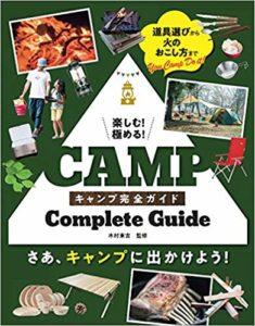キャンプ完全ガイド