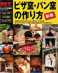 ピザ窯パン窯の作り方