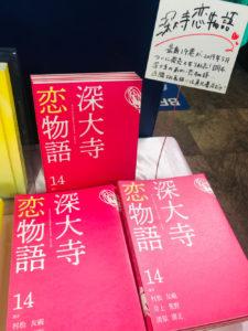 深大寺恋物語14巻