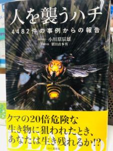人を襲うハチ