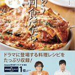 きのう何食べた?シロさんの簡単レシピ