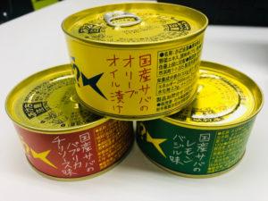 国産サヴァ缶