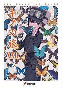 キノの旅 22巻