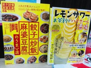 レモンサワー・餃子炒飯麻婆豆腐