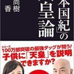 「日本国紀」の天皇論