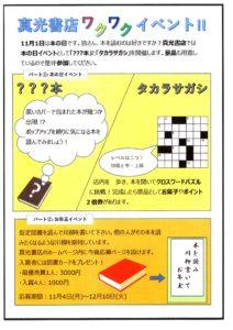 11月1日「本の日」イベント詳細