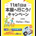 「本の日」キャンペーン 2019