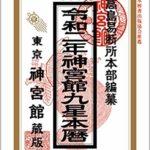 神宮館九星本暦令和2年版