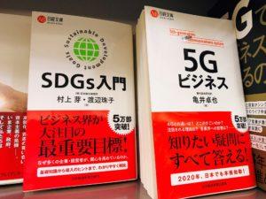 5Gビジネス SDGs入門