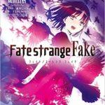 Fate strange Fake 6巻
