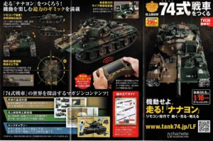 img005 300x199 - 戦車、つくりませんか?