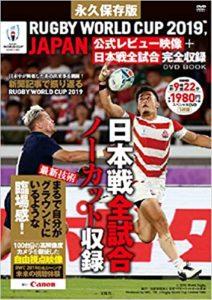永久保存版 RUGBY WORLD CUP 2019™, JAPAN 公式レビュー映像+日本戦全試合完全収録 DVD BOOK