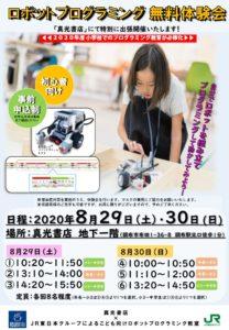489d92f745a844f84553de3f82cb51d6 208x300 - プログラミング教室 「プログラボ」無料体験会